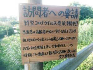 来島自粛を呼び掛ける看板=1日、瀬戸内町の加計呂麻島
