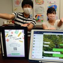ICTを活用した学習支援を展開する知名町地域おこし協力隊の2人=4日、同町
