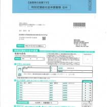各世帯へ郵送した奄美市の特別定額給付金申請書と返信用封筒
