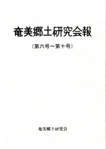 3奄美郷土研究会報(復刻版) 久岡