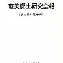 奄美郷土研究会(森紘道会長)はこのほど、奄美郷土研究会報(第6~10号)の復刻版=写真=を発行した。1964(昭和39)年~68(昭和43)年の5年分を収録。執筆者、会員は名瀬市誌(68年出版)の執筆者も名を連ねる。歴史、民俗など後年の研究に影響を与えた貴重な論考も数多い。   奄美郷土研究会は56(昭和31)年に立ち上げた奄美史談会を母体とし、58(昭和33)年に発足した。初代会長は島尾敏雄。会報は発行47号を数える。2013年に第1号から5号までを収録した復刻版を発行。今回は第2弾。   64年の会員は島尾、大山麟五郎、恵原義盛、甲東哲、長田須磨、基俊良、ヨーゼフ・クライナーなど75人。第6号は①笠利氏系譜(3)②奄美大島の帰化植物③奄美の往時の子どもゆんぐと集│など六つの論考を掲載した。   第10号には1887(明治20)年ごろに撮影された名瀬市街地や名瀬小学校(明治中期)、大正時代の御殿浜、屋仁川通り、女性などの写真も掲載した。   復刻版第2弾の発行、頒布に当たって森会長は「『温故知新』という言葉ある。先人たちの論文に触れることで、今の奄美が抱える諸問題を解決する糸口が見つかるかもしれない。多くの人に読んでもらいたい」とコメントした。   復刻版は2500円(税込み)。問い合わせは電話0997(52)8104奄美郷土研究会事務局・山岡さん。