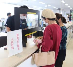 支援金の申請手続きに訪れた飲食店経営者=1日、喜界町役場