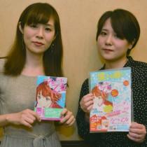 発売された単行本を紹介する漫画家の(左から)ハルさん、あかりさん姉妹=5月27日、奄美市名瀬