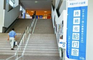 持続化給付金の申請サポート会場が設けられた奄美文化センター=15日、奄美市名瀬