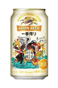 奄美・沖縄の動植物が描かれたキリンビールの世界自然遺産登録応援缶(提供写真)