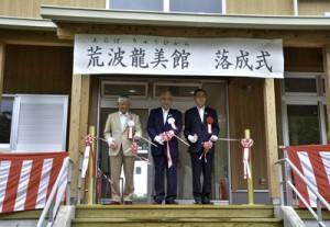 テープカットで施設の落成を祝う(左から)窪田議長、竹田町長、田中支庁長=7日、龍郷町幾里