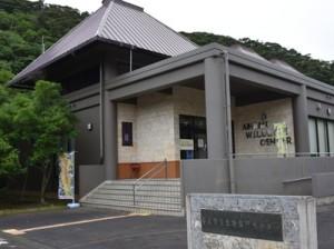 開所から20周年を迎えた奄美野生生物保護センター=大和村