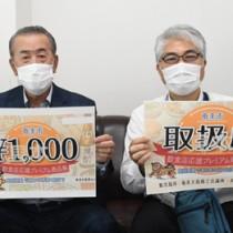 プレミアム商品券事業をPRする奄美大島商工会議所の有村会頭(左)ら