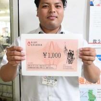 徳之島町が全町民に配布する生活応援商品券
