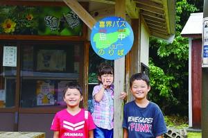 子どもたちも興味津々。島ゆみた表示板のあるバス停=6月29日、喜界町島中