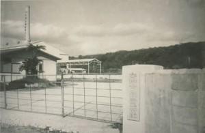 大和製糖工場の様子。奥に煙突が見える(生和糖業50周年記念誌より、撮影日は不明。)