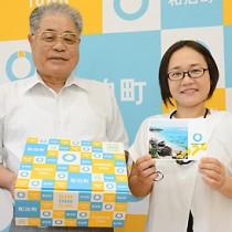 和泊町出身の学生に届ける応援物資「わらんちゃ応援ギフト」を持つ伊地知実利町長(左)ら=14日、同町