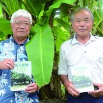 15日発行の「奄美植物民俗誌」を編集したえらぶ郷土研究会の先田会長(右)と新納副会長