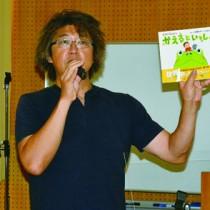 奄美大島の森にすむカエルの魅力について語った松橋さん=11日、奄美市名瀬