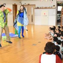 園児へ歌と踊りで笑顔を届けた徳之島町文化会館の出張ミュージカル公演=4日、同町亀徳