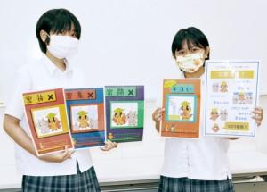 新型コロナウイルス対策のポスターを制作した赤塚由莉さん(左)と平千鶴さん=5日、奄美市笠利町