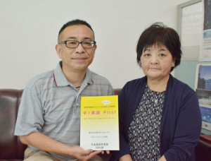 英語問題集の発行を始めた手島さん(右)=12日、南海日日新聞社
