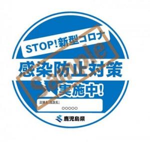 新型コロナウイルス感染防止対策実施宣言ステッカーのサンプル(県ホームページより)