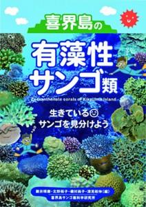 喜界島のサンゴ130種を掲載し、見分け方などを分かりやすく紹介した図鑑(喜界島サンゴ礁科学研究所ホームページより)