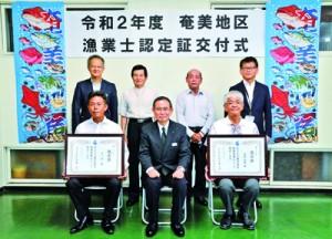 指導漁業士認定証を受け取った石川さん(前列左端)と座安さん(前列右端)ら=28日、県大島支庁