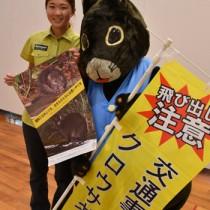 アマミノクロウサギの交通事故防止を呼び掛けるマスコットキャラクター「あまくろ」と環境省の職員