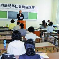 奄美大島で初めての要約筆記奉仕員養成講座の開講式=26日、奄美市名瀬