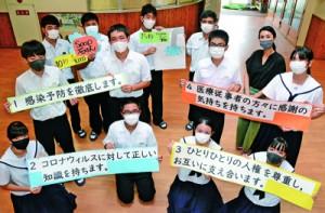 新型コロナウイルス対策宣言を発表した知名中学校の生徒=28日、知名町