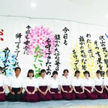 県立大島高校書道部の2年生15人で書き上げた交通安全啓発作品=13日、奄美市名瀬のAiAiひろば