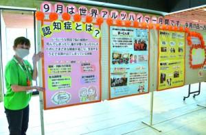 奄美市役所でアルツハイマー月間展示200916榊原