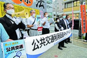 しまバス労働組合などが行った公共交通利用促進キャンペーン=28日、奄美市の名瀬郵便局前交差点付近