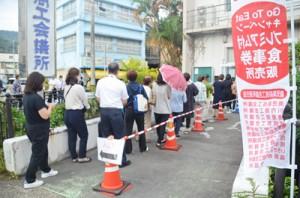 GoToEatキャンペーンプレミアム付き食事券を買い求める住民=15日、奄美市名瀬の奄美大島商工会議所