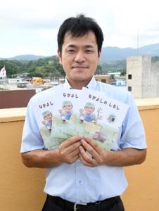 タンカン生産農家とクロウサギの共生について、徳之島地区自然保護協議会が製作した絵本「なかよしのしるし」=2日、徳之島町