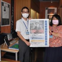 企画展開催中の島尾敏雄記念室で、講演会を告知する県立奄美図書館の職員=16日、奄美市名瀬