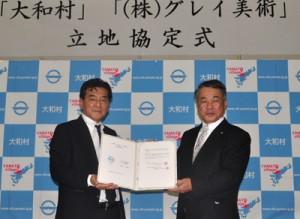 温泉付き観光施設整備に向けて協定を結んだ浜崎社長(左)と伊集院村長=31日、大和村
