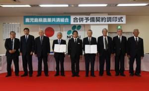 調印式に臨んだ(右から)南大島農業共済組合の永井組合長と朝山奄美市長ら=2日、鹿児島市