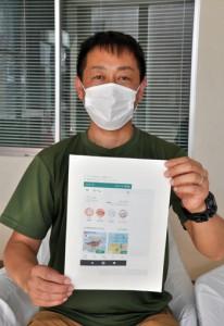 ロードキルデータ収集に協力を201119清水