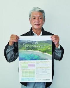 せとうちカレンダー販売201126清水