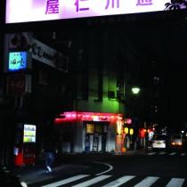 例年であれば、年末年始は多くの忘・新年会の参加者らでにぎわう屋仁川通り=奄美市名瀬(資料写真)