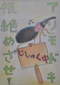 最優秀賞を受賞した坂本ゆずかさんの作品