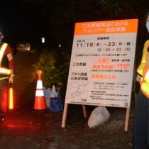 三太郎線を夜間利用する予約車両にルールを説明するため配置された環境省の職員ら=19日、奄美市住用町東仲間