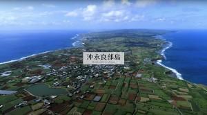 和泊、知名両町が公開した観光PR動画の一部(提供写真)