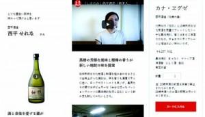 長崎国際テレビか開設したウェブ販売サイト「しまのみ」=同サイト