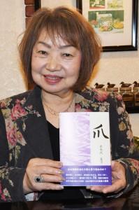 大島紬小説集「爪」を出版した出水沢藍子さん