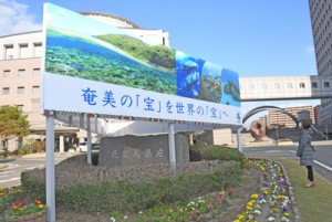 奄美大島と徳之島の世界自然遺産登録実現を目指して設置された看板=鹿児島市の県庁入口