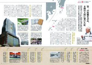 錦江町田代の盤山地区に移住した与論開拓団の特集を掲載した「広報きんこう」の一部(提供写真)