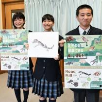 希少野生動物のデザインを担当した徳之島高校美術部員と制作した啓発ポスター=28日、徳之島町亀津