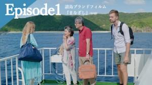 請島ブランドフィルム映像第1話の一場面(TARGET HOLDINGS提供)