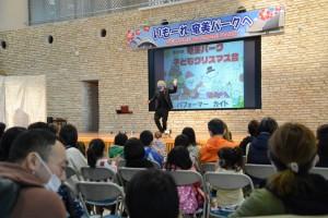 大道芸人のショーやクイズ大会で盛り上がった奄美パーク子どもクリスマス会=20日、奄美市笠利町