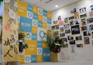 和泊町役場内に設置した新成人記念写真撮影スポット=28日、同町和泊