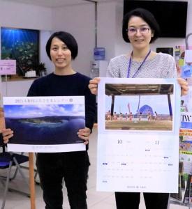 大和村カレンダー完成201228牧